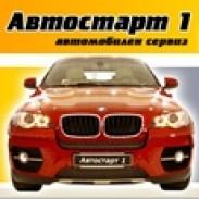 Автокомплекс и Автосервиз Авто Старт 1