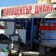 Автосервиз  Авточасти - Автоцентър Диана  Приморско