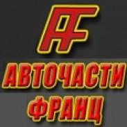 Автосервиз Авточасти - Франц ООД
