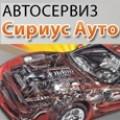 Автосервиз Сириус Ауто