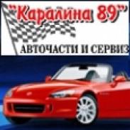 Авточасти за леки и лекотоварни автомобили - Каралина 89