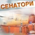 Алуминиева дограма, PVC дограма, Парапети Сенатори ЕООД