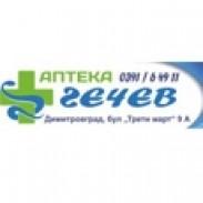 Аптека Гечев - аптеки в Димитровград