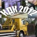 Бензиностанция и газстанция КДК 2012