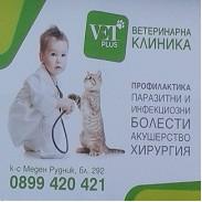 Ветеринарна клиника в Бургас  Зоомагазин в Бургас - VetPlus
