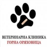 Ветеринарна клиника и зоомагазин  Горна Оряховица