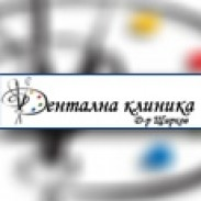 Дентална клиника Д-р Щирков
