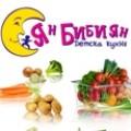 Детска кухня Ян Бибиян