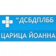 ДЕТСКА специализирана белодробна болница Царица Йоанна
