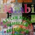 Детски магазин Бамби - Враца