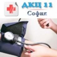 ДКЦ 11 ООД  Поликлиники в София