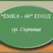Добив и търговия с дървен материал Емка - 68 ЕООД