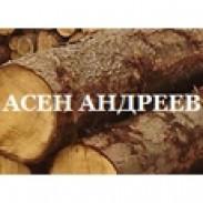 Добив на дървен материал ЕТ Асен Андреев