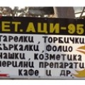 Домашни потреби, Стоки за бита АЦИ 95 - Гергана Георгиева