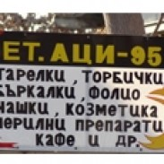Домашни потреби  Стоки за бита АЦИ 95 - Гергана Георгиева