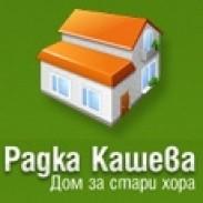 Дом за възрастни хора Радка Кашева - гр. София.