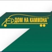 Дом на камиона - Авточасти за товарни автомобили
