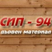 Дървен материал и изделия от дърво СИП - 94