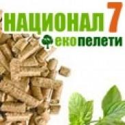 Дървесни пелети  Екопелети Национал 7 ООД