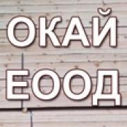 Дърводобив  Дървен материал Окай 2005 ЕООД