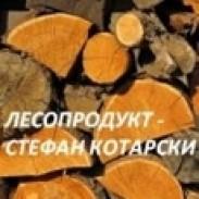 Дърводобив  дървопреработка Лесопродукт - С. Котарски