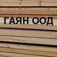 Дървообработка  Дървен материал Гаян ООД