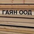 Дървообработка, Дървен материал Гаян ООД
