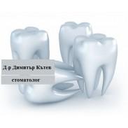 Д-р Димитър Кътев - зъболекар от Враца