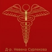 Д-р Невена Сурлекова - Кожно-венерически болести в Пловдив