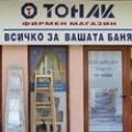 Железария ТОНАК, Обзавеждане и аксесоари за баня