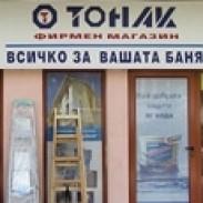 Железария ТОНАК  Обзавеждане и аксесоари за баня