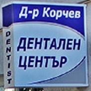 Зъболекари в Благоевград - Дентален център д-р Корчев