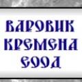 Изделия от камък - Варовик Кремена