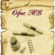 Канцеларски материали  Офис консумативи - Офис МВ