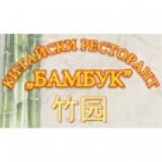 Китайски ресторант Бамбук - Русе