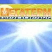 Климатизация  Геотермални панели - Мегатерм-Цонев ЕООД