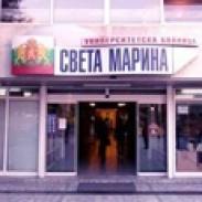 Клиника по медицинска онкология УМБАЛ Света Марина  Варна