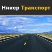 Комплектни и групажни превози Никер Транспорт ООД