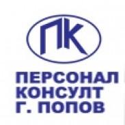 Консултантска дейност ЕТ Персонал Консулт – Ганчо Попов