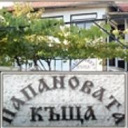 Къща за гости в Казанлък - Папановата къща