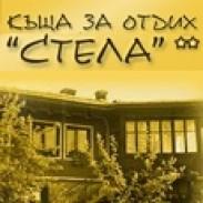 Къща за гости Стела