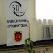 Лечение и рехабилитация СБДПЛР ЕООД  Перник