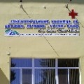 МБАЛ Д-р Стоев-Шварц ЕООД – Болници в Троян