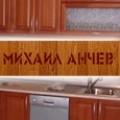 Мебели по поръчка от масив, ПДЧ и МДФ - Мебели Анчев