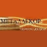 Метални изделия  Ковано желязо Метал декор Варна ООД
