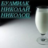 Мляко и млечни изделия - Мандра ЕТ Булмилк Николай Николов
