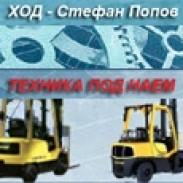 Мотокари  електрокари  транспалетни колички - ХОД - Попов