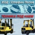 Мотокари, електрокари, транспалетни колички - ХОД - Попов