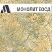 Мрамор  гранит  варовик Монолит ЕООД  София