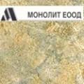Мрамор, гранит, варовик Монолит ЕООД, София